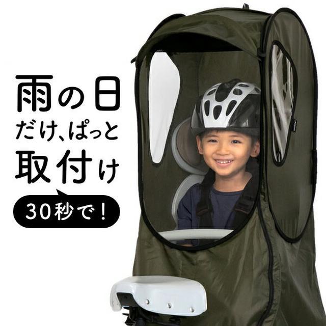 画像2: 子供乗せ自転車の【人気レインカバー】おすすめ5選 つけっぱなしもOK!