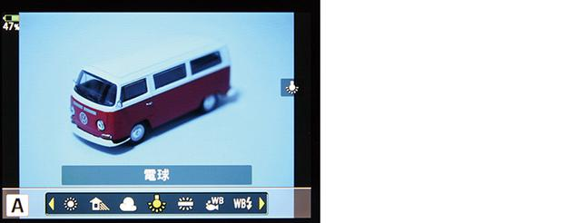 画像: 「電球」のほか、カメラによっては「白色蛍光灯」などもブルーフィルターの代わりとして使える。