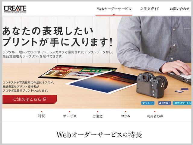 画像: プロのカメラマンも愛用する老舗の現像所。富士フイルムの運営なので品質も安心。宅配便も受け付けてくれる。