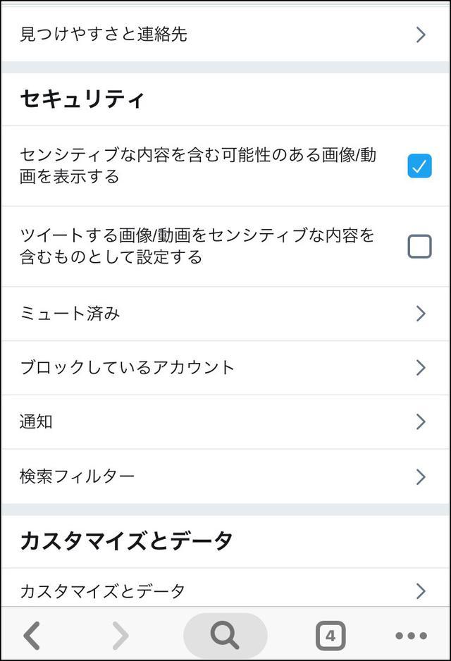 画像2: iPhoneでTwitterの「センシティブな内容」の投稿を表示する方法