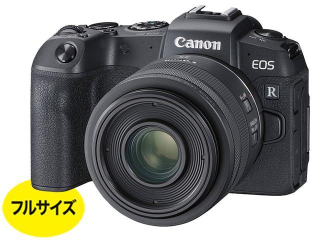 画像1: ミラーレス10万円以上 フルサイズEOSの入門モデル。瞳AFなど機能も充実 キヤノン EOS RP