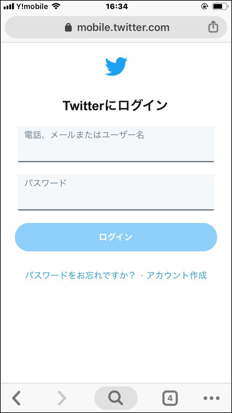 画像1: iPhoneでTwitterの「センシティブな内容」の投稿を表示する方法
