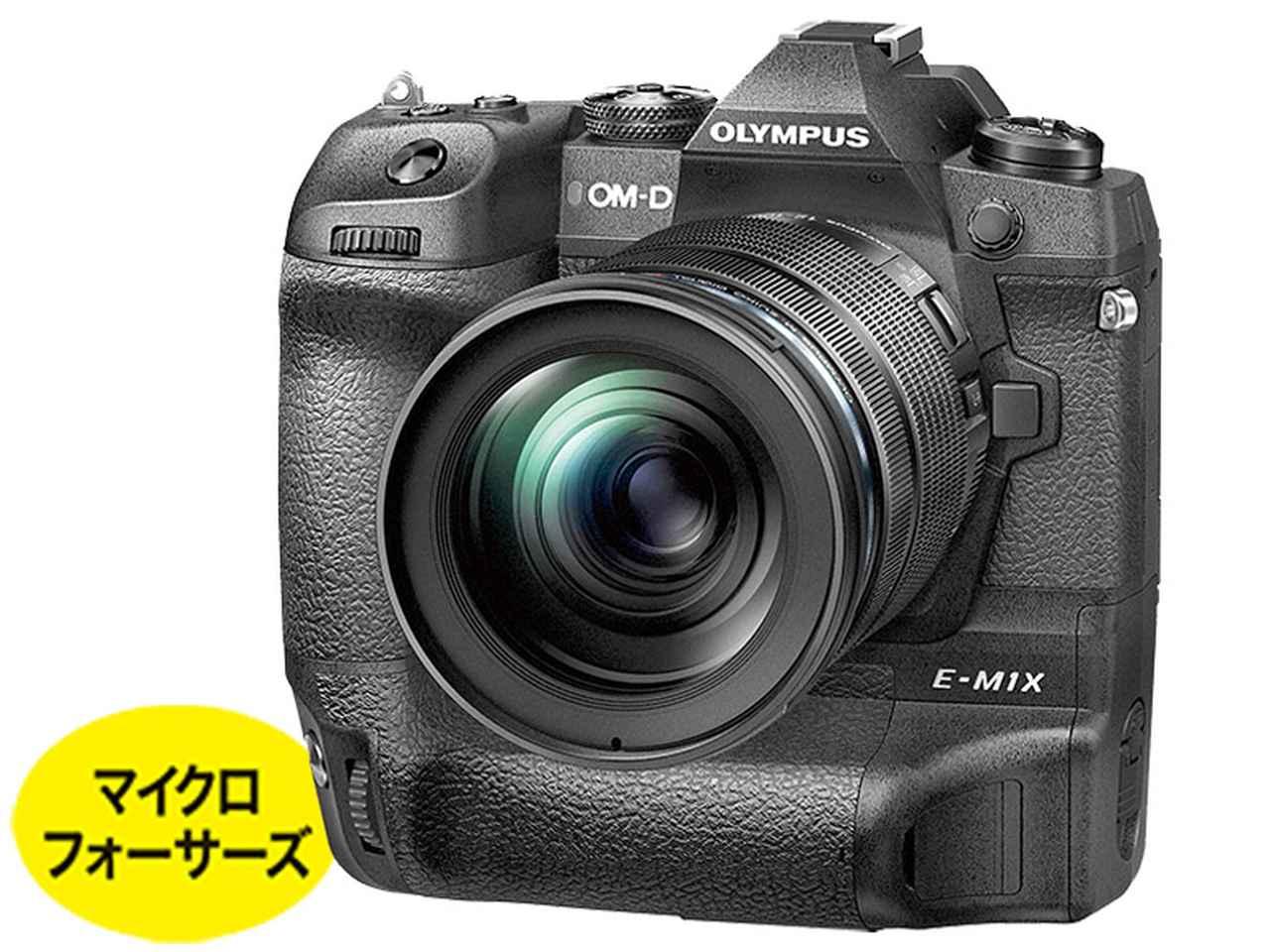 画像1: ミラーレス30万円以上 縦位置グリップ一体モデル。画像処理エンジンも2基搭載 オリンパス「OM-D E-M1X」