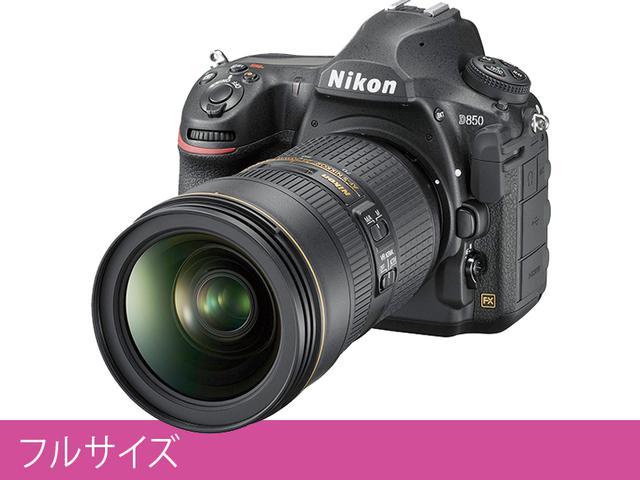 画像1: 一眼レフ フルサイズ 4575万画素の高精細モデル。ファインダーも高倍率 ニコン「D850」