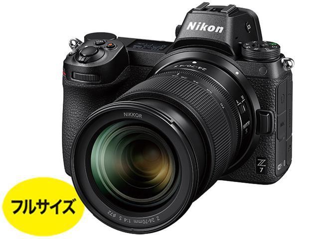 画像1: ミラーレス30万円以上 ニコン初のフルサイズミラーレス。4575万画素の高精細 ニコン「Z7」
