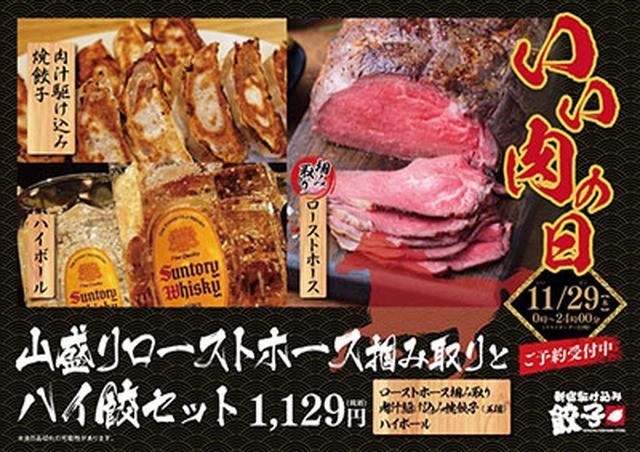 画像: 肉汁餃子専門店 新宿駆け込み餃子