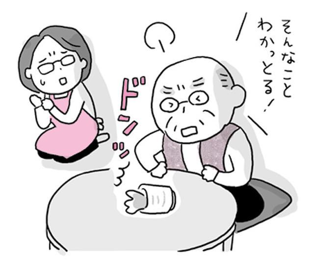 画像: プライドを傷つけられる言動に敏感に反応する