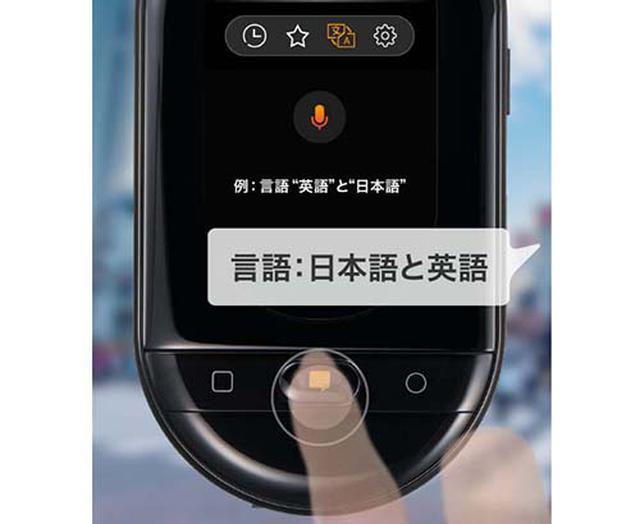 画像: 言語を選択し、会話ボタンをワンプッシュで翻訳開始。