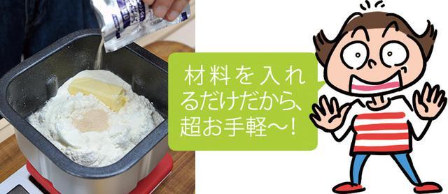 画像: ケースに材料を入れてボタンを押すだけ。3時間ほどで、食パンが焼き上がる!