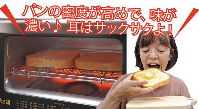 画像: パン作りのあとは トースターとして活躍。熱風で焼くからカリッと仕上がる 。
