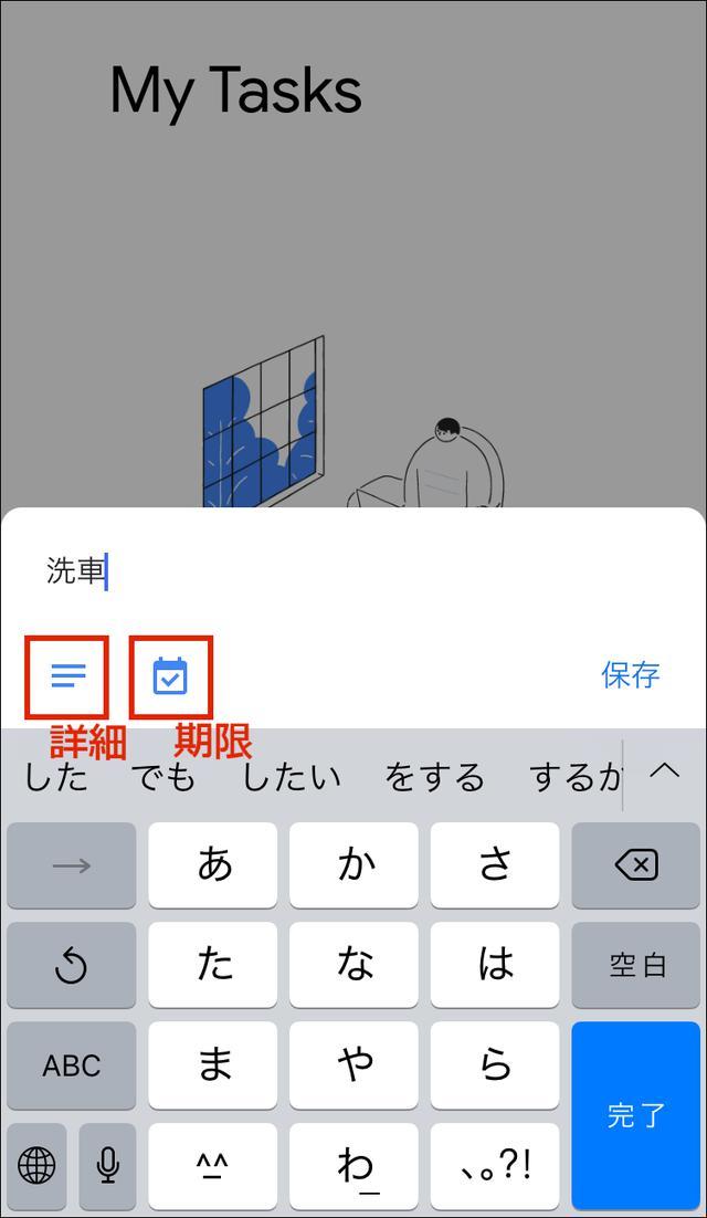 画像11: 【Google】ToDoリストの使い方 カレンダー連携も可能!スマホアプリもWeb版もある