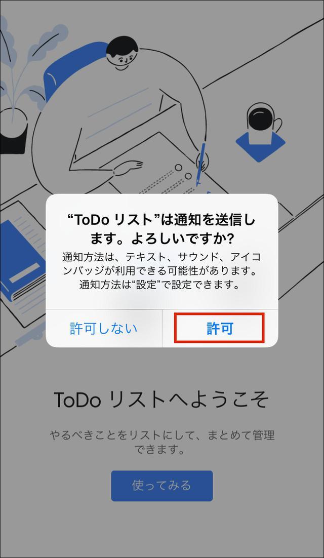画像2: 【Google】ToDoリストの使い方 カレンダー連携も可能!スマホアプリもWeb版もある