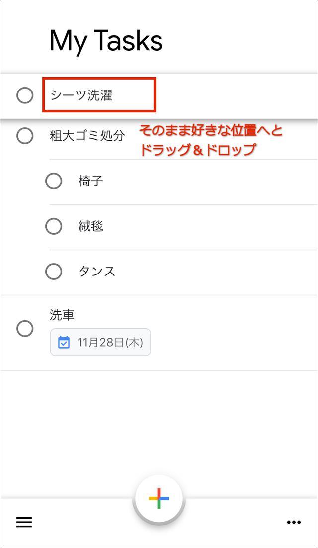 画像20: 【Google】ToDoリストの使い方 カレンダー連携も可能!スマホアプリもWeb版もある
