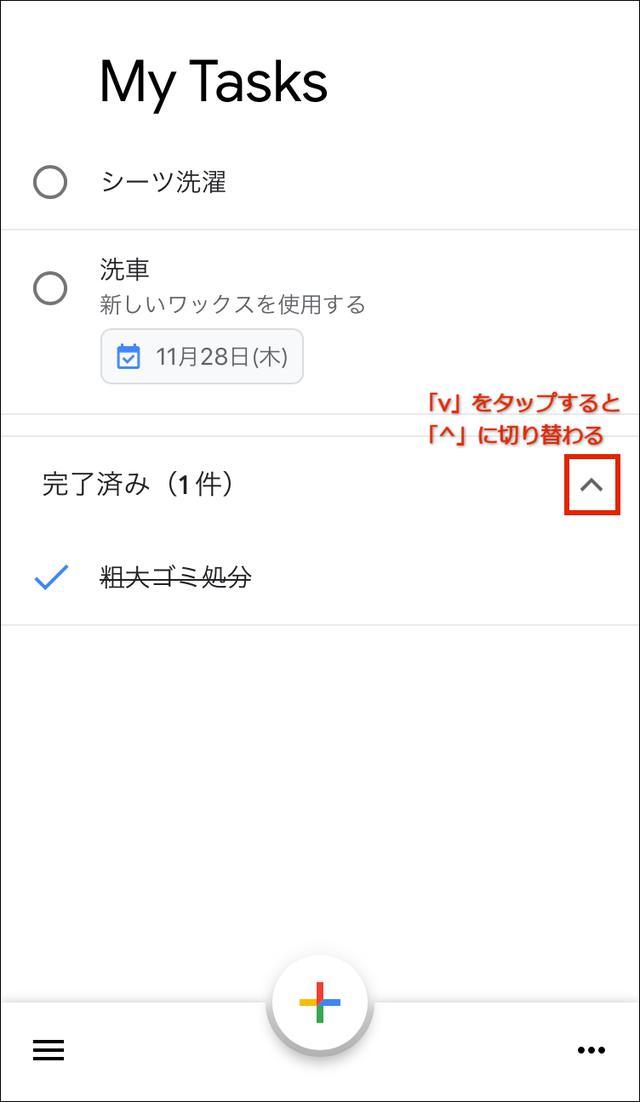 画像13: 【Google】ToDoリストの使い方 カレンダー連携も可能!スマホアプリもWeb版もある