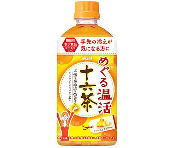 画像: アサヒ飲料 めぐる温活十六茶
