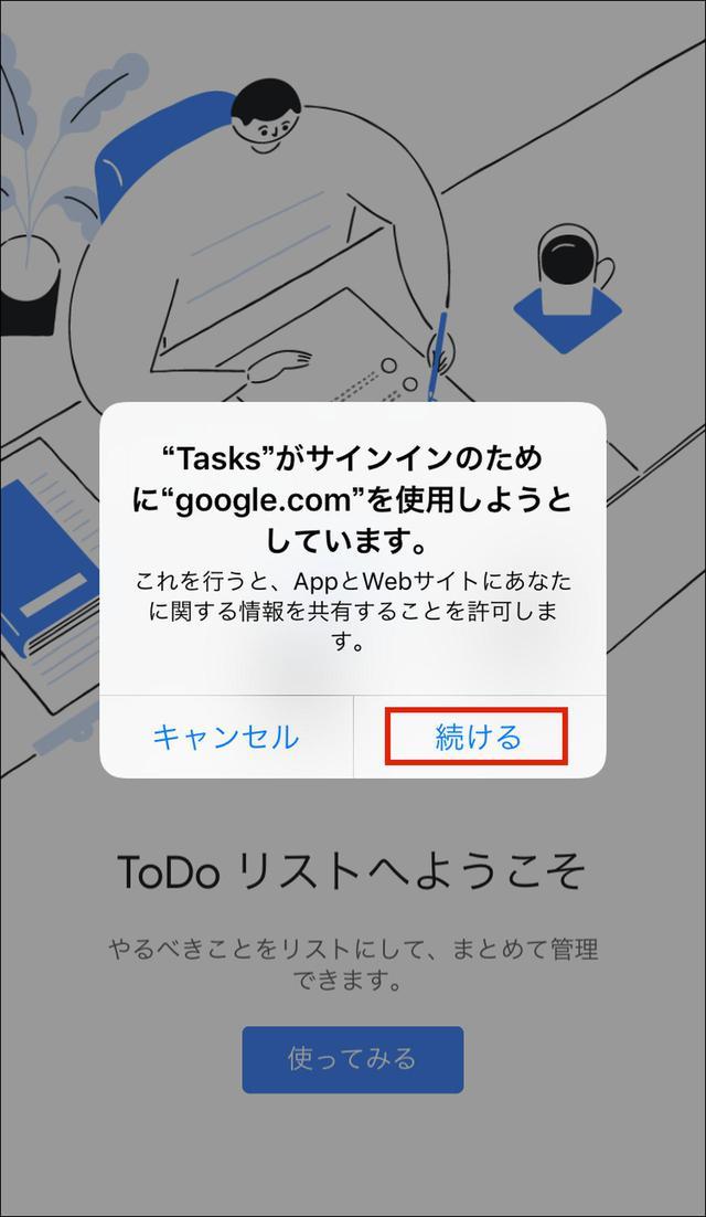 画像3: 【Google】ToDoリストの使い方 カレンダー連携も可能!スマホアプリもWeb版もある