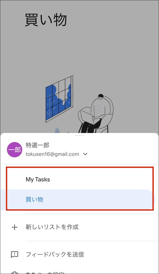 画像28: 【Google】ToDoリストの使い方 カレンダー連携も可能!スマホアプリもWeb版もある