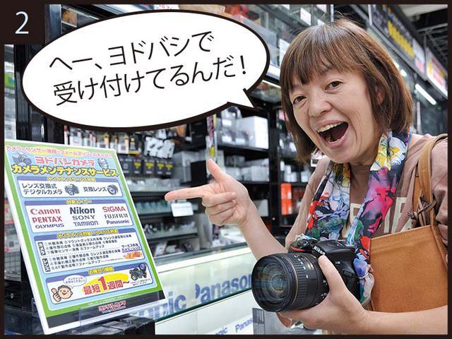 画像2: 愛用の一眼カメラとレンズをお預かり。最短1週間でできる「メンテナンスサービス」をヨドバシが安心仲介!