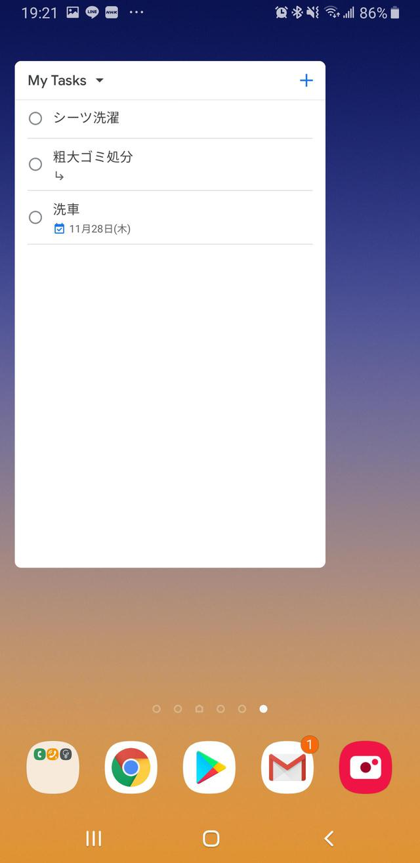 画像23: 【Google】ToDoリストの使い方 カレンダー連携も可能!スマホアプリもWeb版もある