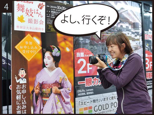 画像: ※写真上で掲載した「舞妓はん撮影会」イベントは、終了しています。