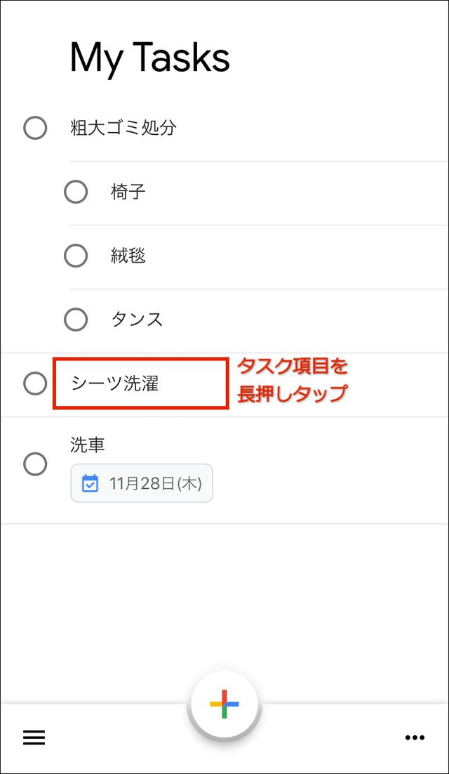 画像19: 【Google】ToDoリストの使い方 カレンダー連携も可能!スマホアプリもWeb版もある