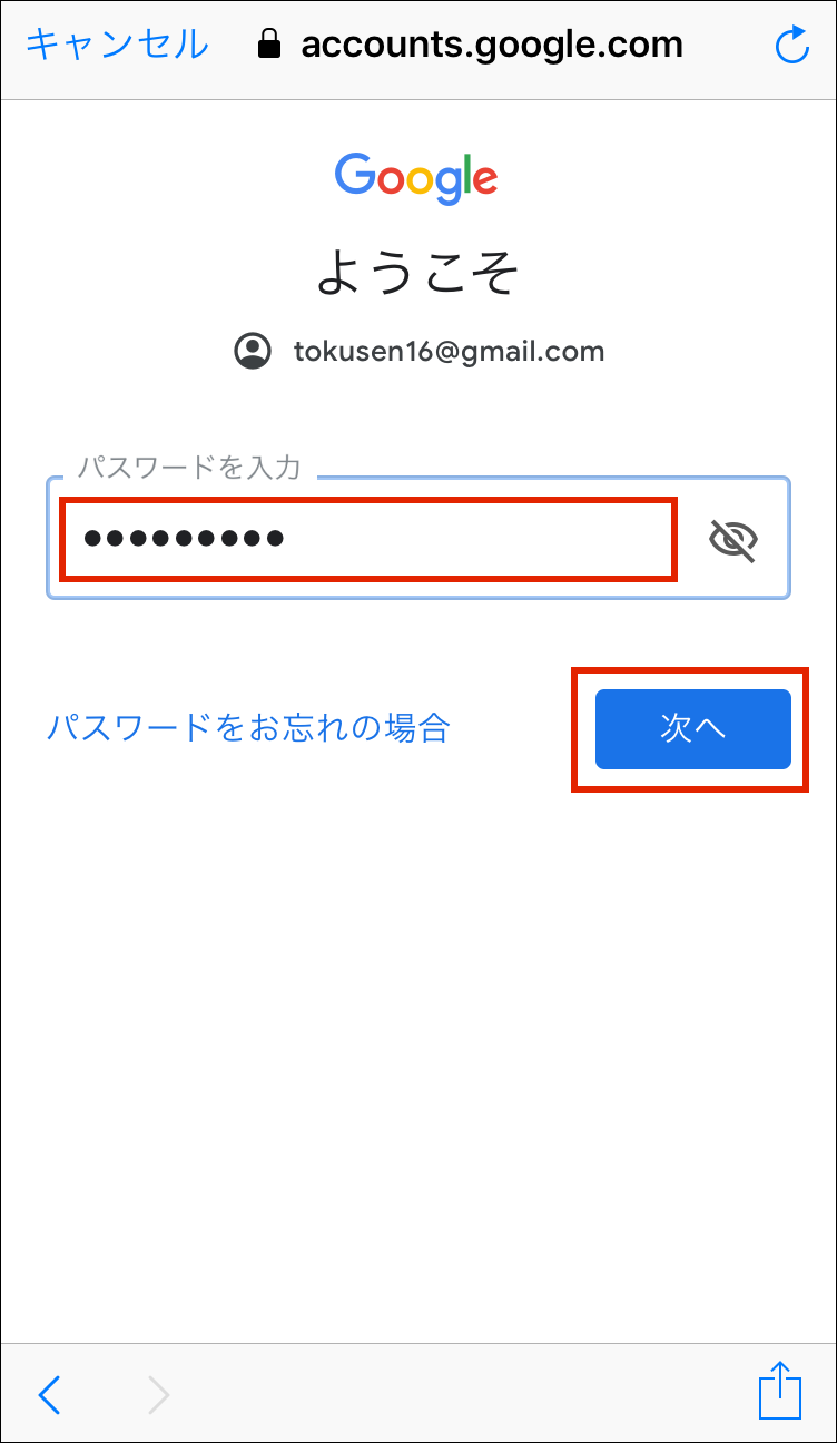画像5: 【Google】ToDoリストの使い方 カレンダー連携も可能!スマホアプリもWeb版もある