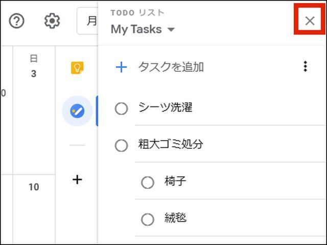 画像31: 【Google】ToDoリストの使い方 カレンダー連携も可能!スマホアプリもWeb版もある