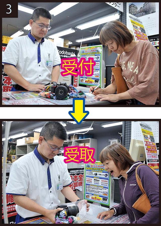 画像3: 愛用の一眼カメラとレンズをお預かり。最短1週間でできる「メンテナンスサービス」をヨドバシが安心仲介!