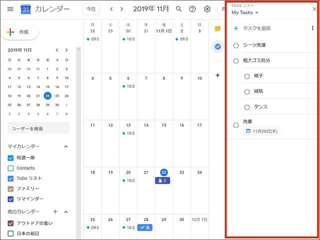 画像29: 【Google】ToDoリストの使い方 カレンダー連携も可能!スマホアプリもWeb版もある