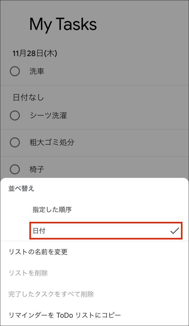 画像21: 【Google】ToDoリストの使い方 カレンダー連携も可能!スマホアプリもWeb版もある