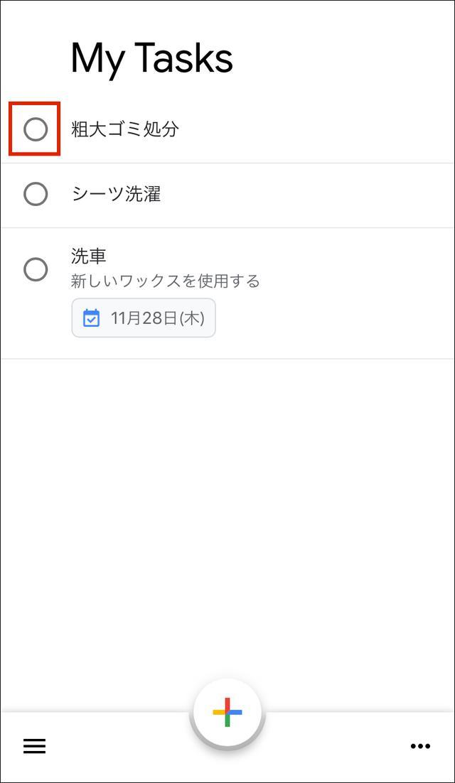 画像12: 【Google】ToDoリストの使い方 カレンダー連携も可能!スマホアプリもWeb版もある