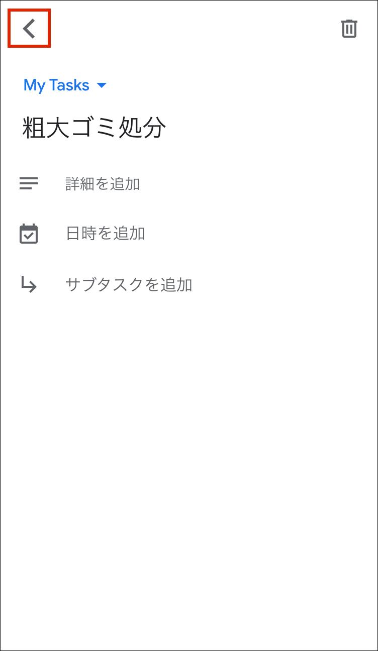 画像15: 【Google】ToDoリストの使い方 カレンダー連携も可能!スマホアプリもWeb版もある