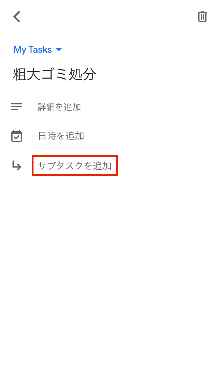 画像16: 【Google】ToDoリストの使い方 カレンダー連携も可能!スマホアプリもWeb版もある