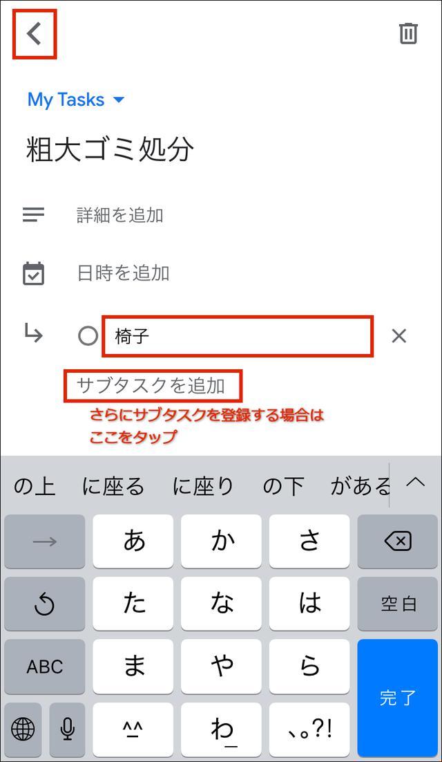 画像17: 【Google】ToDoリストの使い方 カレンダー連携も可能!スマホアプリもWeb版もある
