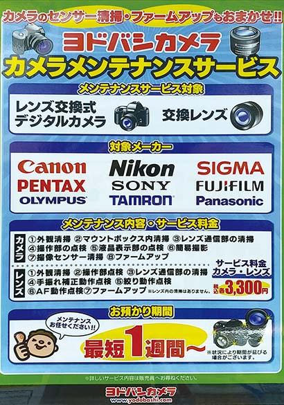 画像1: 【一眼カメラのお手入れ】最短1週間でできるヨドバシカメラのメンテナンスサービスとは?