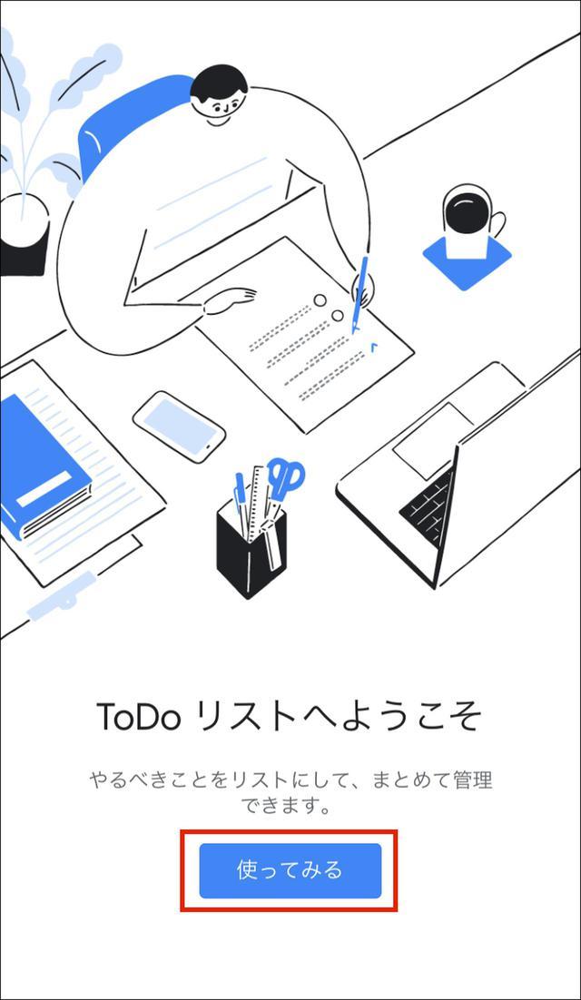 画像1: 【Google】ToDoリストの使い方 カレンダー連携も可能!スマホアプリもWeb版もある