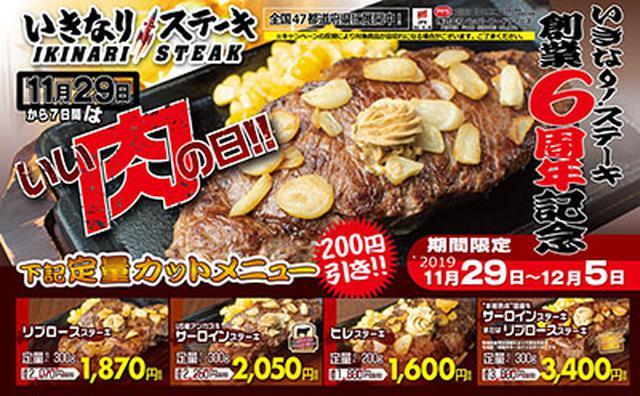 画像: いきなり!ステーキ