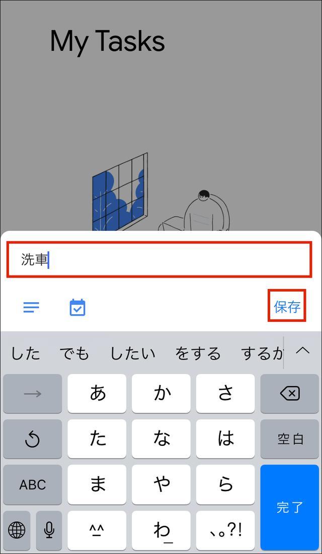 画像8: 【Google】ToDoリストの使い方 カレンダー連携も可能!スマホアプリもWeb版もある