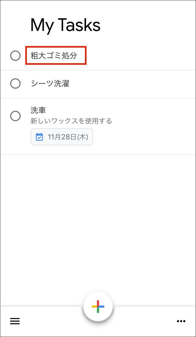 画像14: 【Google】ToDoリストの使い方 カレンダー連携も可能!スマホアプリもWeb版もある