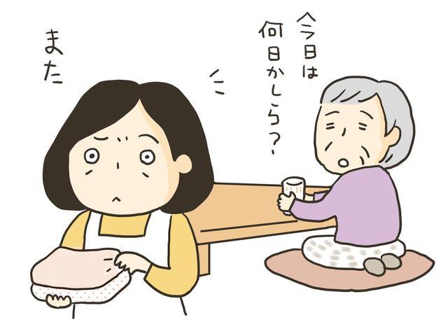 画像: 【認知症介護】初期の認知症患者(親)はどんな気持ち?つらい感情に寄り添う家族へのヒント(1/6) - 特選街web