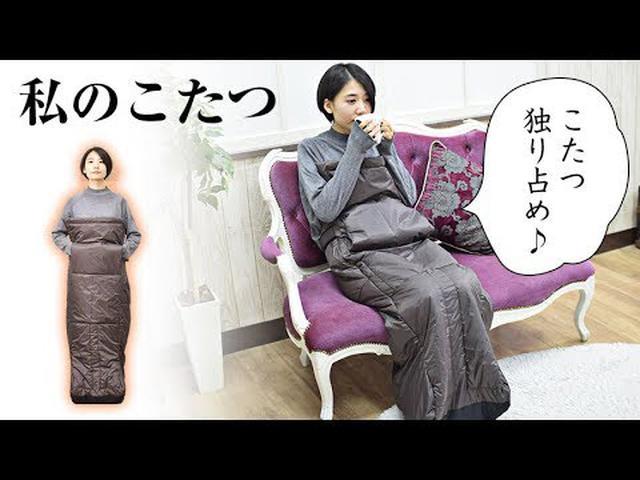 画像: 着るお一人様用こたつ2 −サンコーレアモノショップ公式チャンネル− www.youtube.com