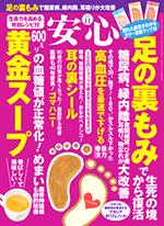 画像: この記事は『安心』2019年11月号に掲載されています。 www.makino-g.jp