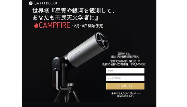 画像1: japan.unistellaroptics.com