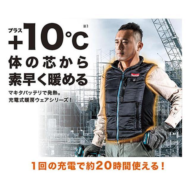 画像: ②マキタ 充電式暖房ベスト