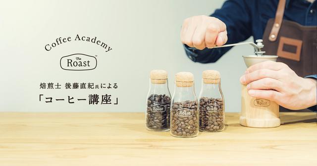 画像: The Roast Coffee Academy 焙煎士 後藤直紀氏による「コーヒー講座」 | The Roast | Panasonic