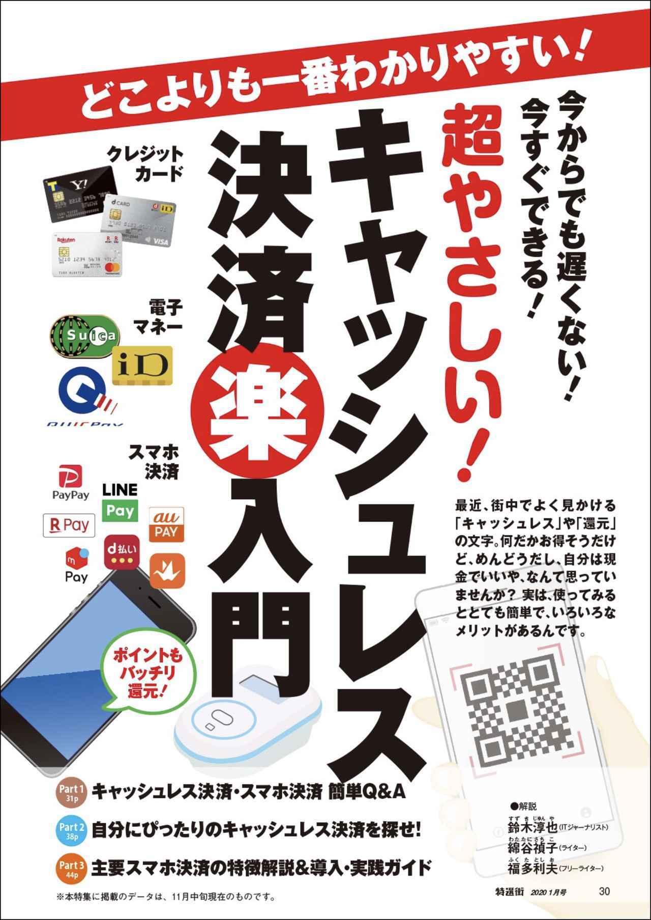 画像3: 『特選街』1月号が本日発売! スマートフォンの選び方&使い方を大特集!