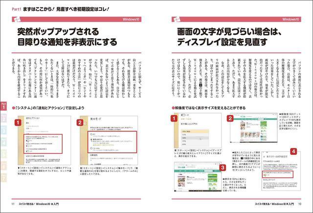 画像3: 「特選街」特別編集 やさしくわかる!シリーズ 「Windows10再入門」本日発売!