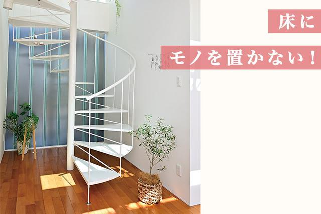 画像: 廊下や階段にももちろんモノは置かない
