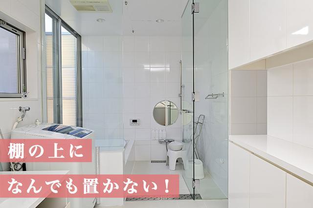 画像: 浴室と洗面所。棚に何もないと掃除もしやすい