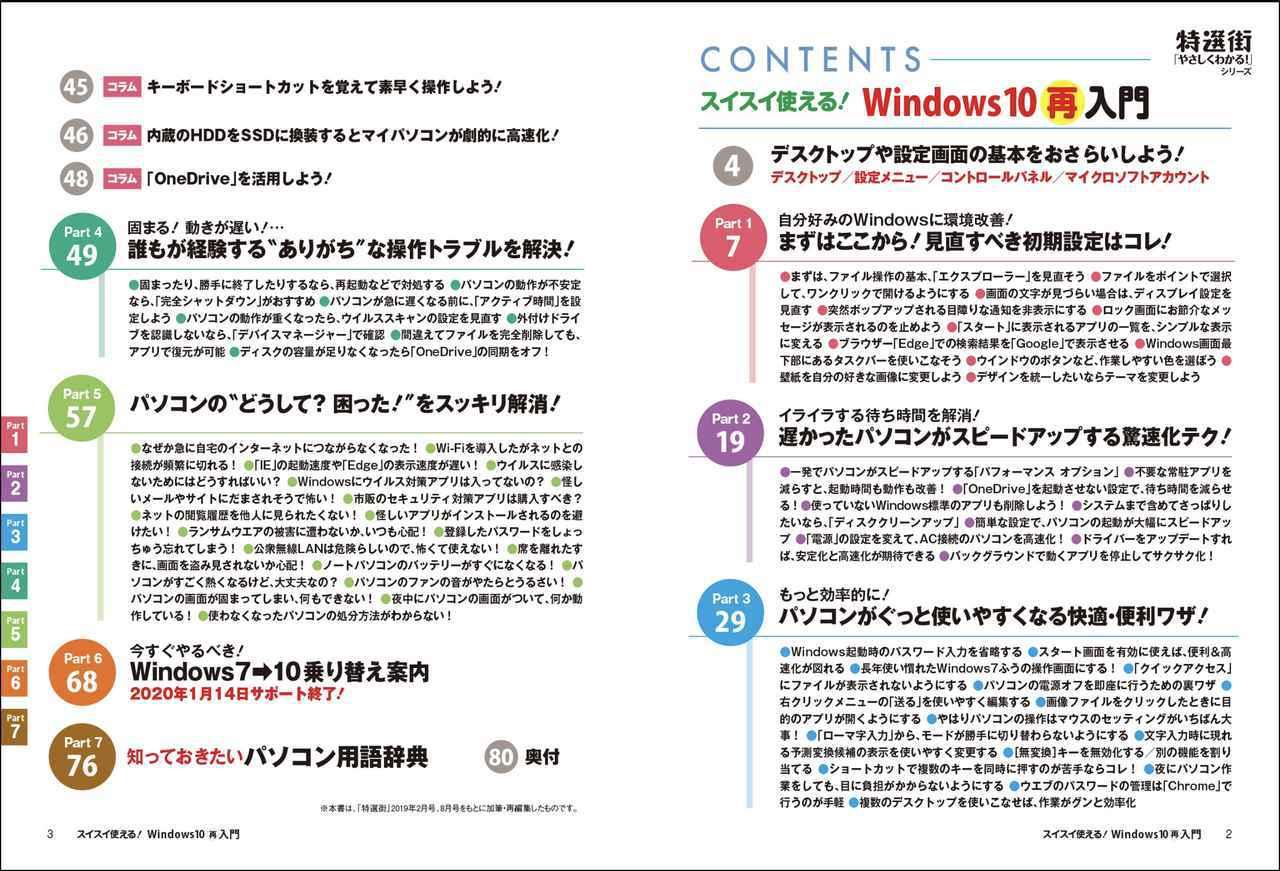 画像1: 「特選街」特別編集 やさしくわかる!シリーズ 「Windows10再入門」本日発売!